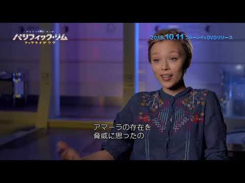 映画『パシフィック・リム:アップライジング』ブルーレイ&DVD 10月11日リリース 特典映像一部公開!