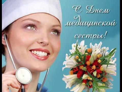 С днем медсестры!день медработника.медсестра.Красивое поздравление - Смотреть видео без ограничений