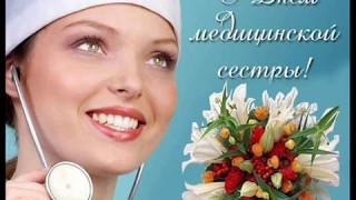 С днем медсестры!день медработника.медсестра.Красивое поздравление