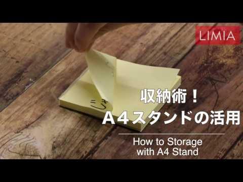 収納術!A4スタンドの活用 | how to storage with A4 stand | LIMIA(リミア)