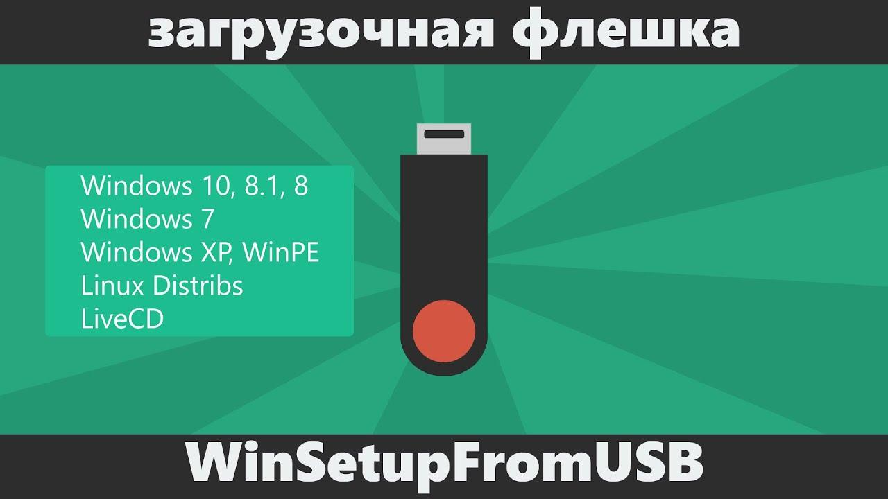 Загрузочная флешка Windows 7/8/8.1/10 Vista и XP в WinSetupFromUSB