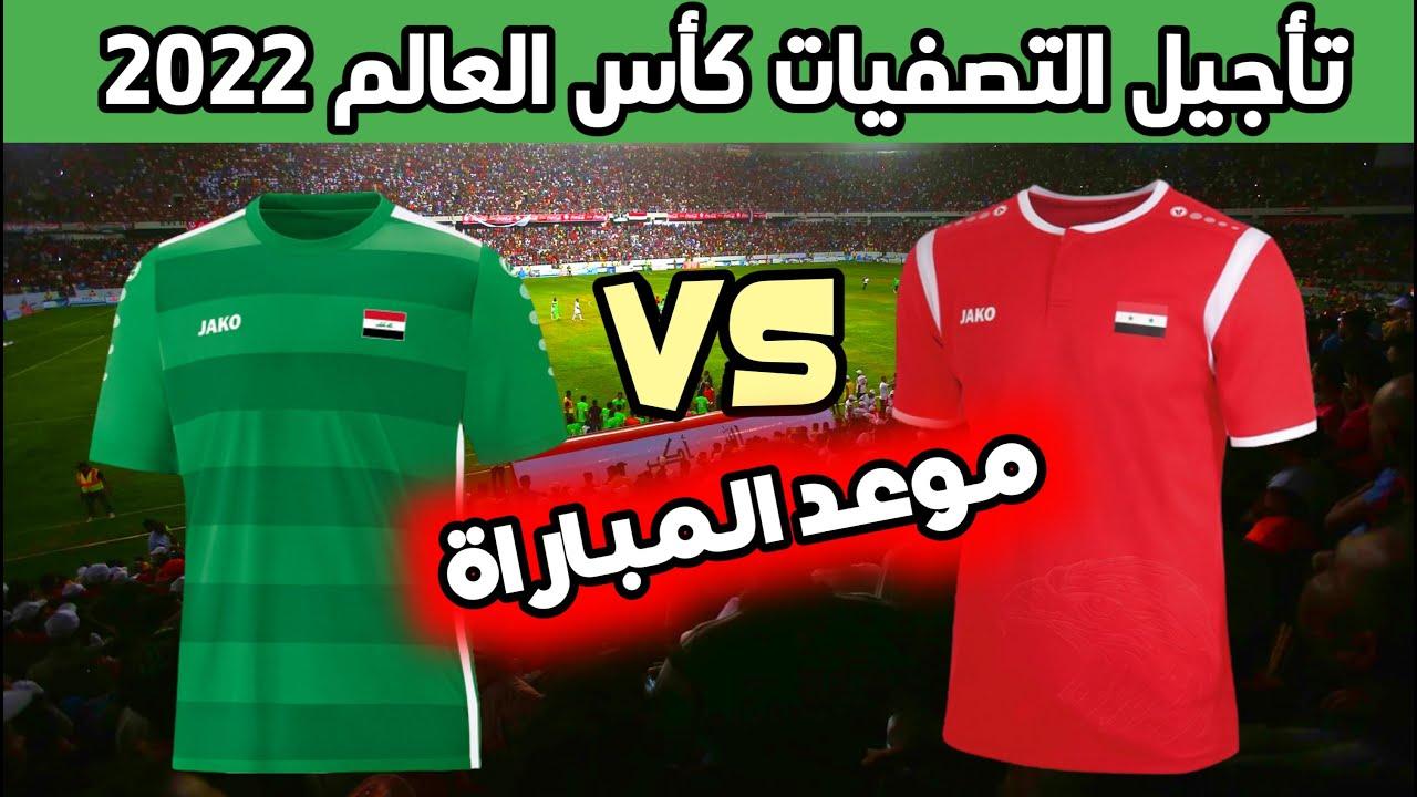 تفاصيل مباراة سوريا والعراق الودية 2020 - قد يتم تاجيل تصفيات كاس العالم 2022 الاسيوية من جديد
