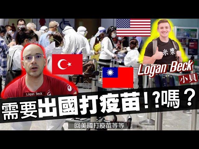 我要回土耳其打疫苗嗎?🇹🇷 美國人說:我們不怕中國!🇺🇸【AMERICAN VACCINE IS IN TAIWAN 🇹🇼】# 天佑台灣
