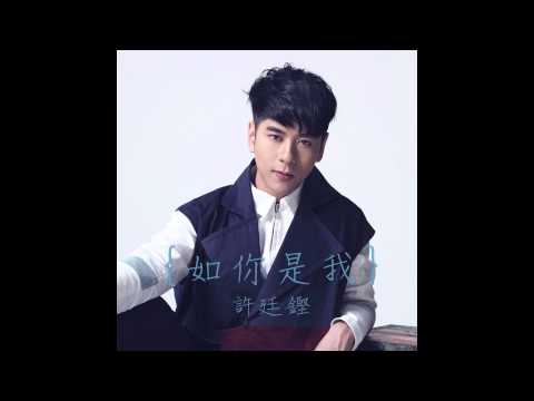 許廷鏗 Alfred Hui - 如你是我 If You Were Me(Official Audio)