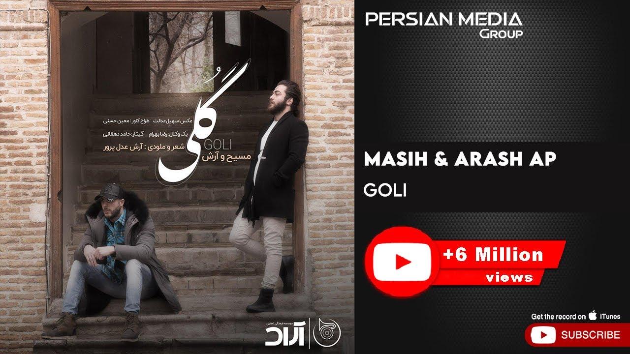 Download Masih & Arash Ap - Goli ( مسیح و آرش ای پی - گلی )