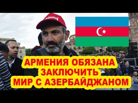 Армения обязана заключить мир с Азербайджаном во благо Армении