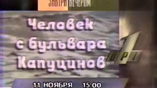 Программа передач на 11 ноября (ОРТ, 10 ноября 1995)
