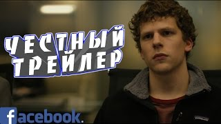 Честный трейлер - Социальная сеть