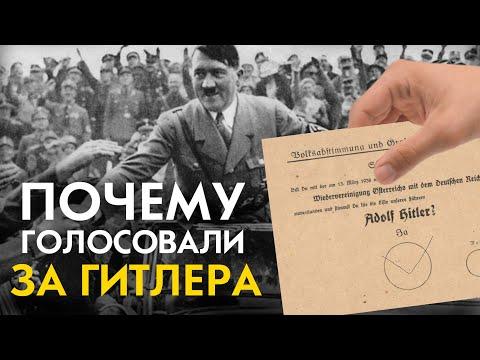 Почему люди голосовали за Гитлера?