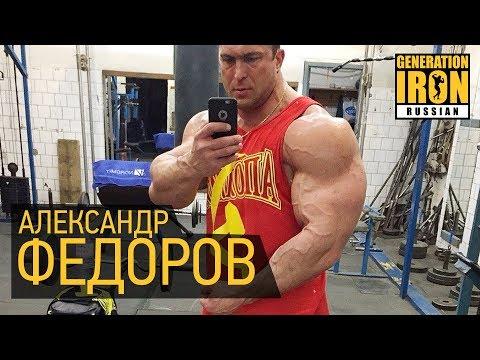 NEW. Александр Федоров о камбэке в бодибилдинг и о турнире Мр.Олимпия