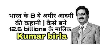 Video Kumar birla biography and success story || Aditya Birla group || by maharshi Ingole download MP3, 3GP, MP4, WEBM, AVI, FLV Juli 2018