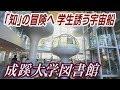 【動画】view「知」の冒険へ、学生誘う宇宙船 成蹊大学図書館