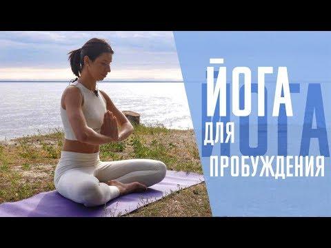 Утренняя йога | Комплекс упражнений Сурья Намаскар