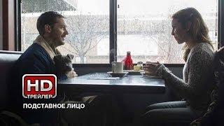 Подставное лицо - Русский трейлер