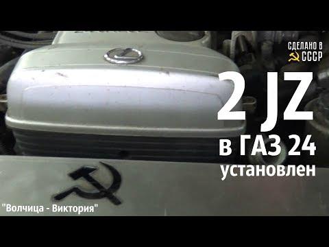 2 JZ в