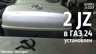 "2 JZ в ГАЗ 24 УСТАНОВЛЕН!  ""Волчица - Виктория"""