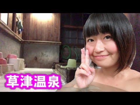 ゴッドアミーゴ版の紹介★昨日は草津温泉で自撮りしてきやした。