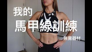 Home Workout 馬甲線養成自主訓練