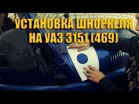 Установка шноркеля на УАЗ 469, 3151, Hunter (1 часть) (перезалив)