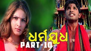 Dharma Yudh-Odia Movie Part-10/11   Allu Arjun   Latest Odia Movies 2019   TVNXT