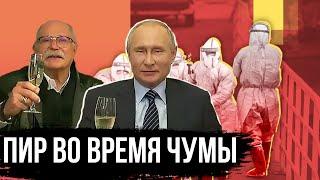 Чем занят Владимир Путин во время эпидемии? Почему мы не видим напряжённой работы?