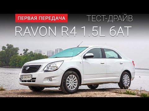 "Ravon R4 (Равон Р4): тест-драйв от ""Первая передача"" Украина"