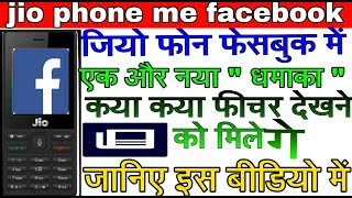 Jio phone facebook new update / vorsion chnge / how to get facebook new update in jio phone