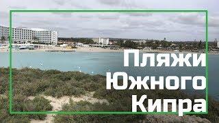 Пляжи Южного Кипра - где лучше отдыхать с детьми, Cyprus Beach