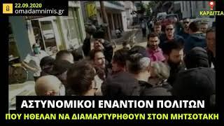 Αστυνομία ενάντια στους κατοίκους της Καρδίτσας που θέλανε να διαμαρτυρηθούν στον Μητσοτάκη