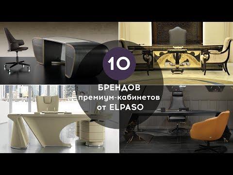 10 брендов премиум-кабинетов от Elpaso