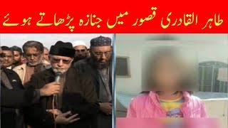 Funeral Prayers of Zainab In Kasur | Neo News