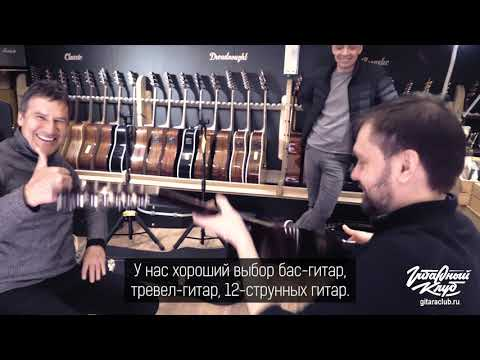 ГИТАРЫ МОСКВА | Gitaraclub.ru