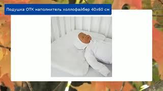 Подушка ОТК наполнитель холлофайбер  40x60 см обзор
