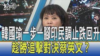 【少康開講】韓國瑜一步一腳印民調止跌回升 趁勝追擊對決蔡英文?