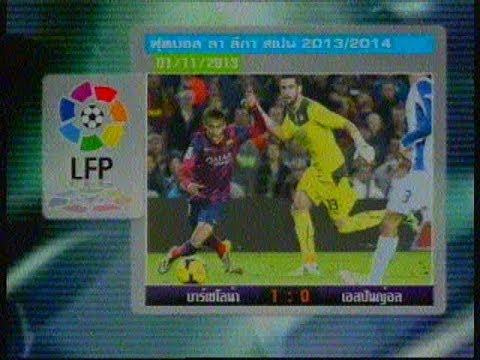 2013/11/02 สรุปผลฟุตบอล ลา ลีกา สเปน 2013/2014