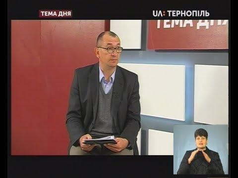 UA: Тернопіль: Тема дня - Чивстигнутьоб'єднаннігромадивикористати державні кошти?