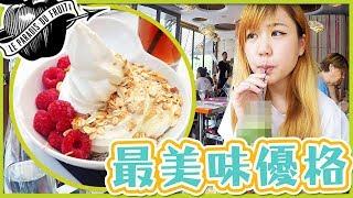 來巴黎【必吃】超fresh優格雪糕!冰冰涼涼夏天超棒享受!Le Paradis du Fruit yaourt | Utatv