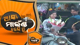 Aagyan Mind Kaleki Ep 106 05 Feb 2019 | Funny Odia Prank Show - OTV