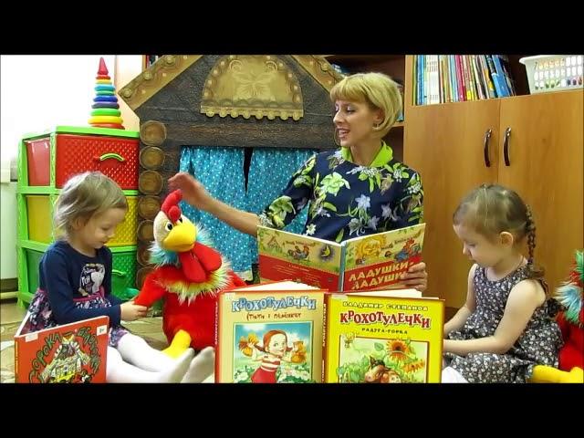 Изображение предпросмотра прочтения – «Детская библиотека №3» читают произведение «Русские народные потешки» (Русский фольклор )