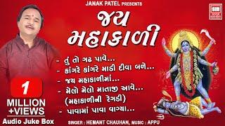 Jay Mahakali : Mahakali Maa Bhajan    Pavagadhvali Maa : Hemant Chauhan Garba : Soormandir
