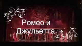 «Ромео и Джульетта». Русский классический балет