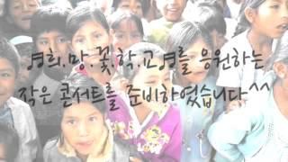 DWDW공연단 8th 자선콘서트 소개합니다!!