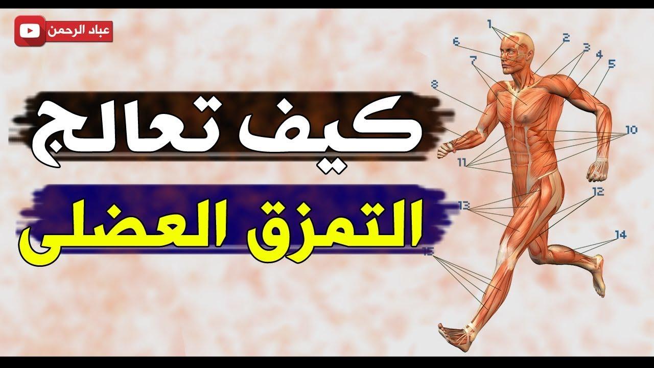 العلاج النهائى للتمزق العضلى II كابتن احمد ماهر