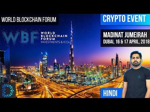 Crypto Events - World Blockchain Forum 2018 - Blockchain Set to Heat Up Dubai - [Hindi/Urdu]