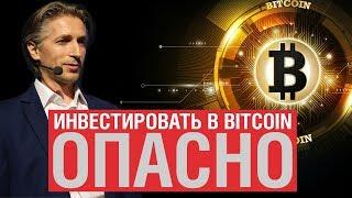 Инвестировать в Bitcoin опасно!