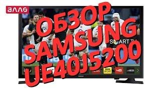 Видео-обзор телевизора Samsung UE40J5200(Купить данный телевизор Вы можете, оформив заказ у нас на сайте: 1. Samsung UE32J5200: http://allo.ua/televizory/samsung-ue32j5200.html?utm_sourc., 2016-03-09T17:29:15.000Z)