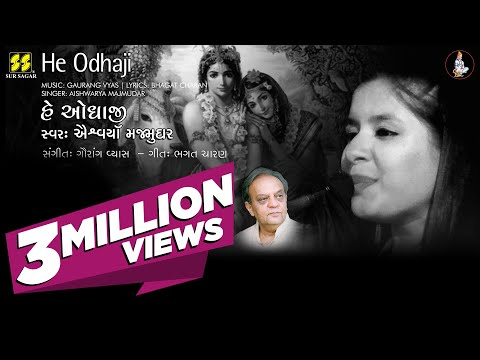 He Odhaji | હે ઓધાજી મારા વ્હાલાને | Singer: Aishwarya Majmudar | Music: Gaurang Vyas
