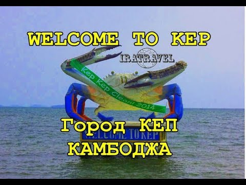 🇰🇭 TRAVEL CAMBODIA: WELCOME TO KEP CITY 🦀 ГОРОД КЕП КАМБОДЖА: ГОЛУБОЙ КРАБ И КРАБОВЫЙ РЫНОК