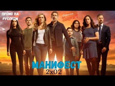Манифест 2 сезон 2 серия / Manifest 2x02 / Русское промо