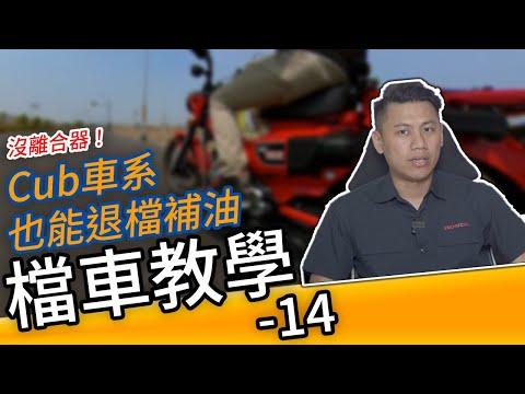 檔車教學 14|Cub車系沒有離合器也能退檔補油!CT125、CC110、Super CUB、SC125